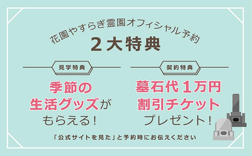花園霊園HP来園者プレゼント画像4.png