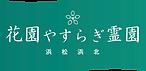浜松浜北 花園やすらぎ霊園ロゴ