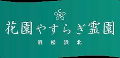 花園やすらぎ霊園 浜松・浜北ロゴ