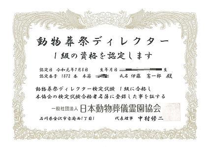 動物葬祭ディレクター認定証 伊藤(修正).jpg