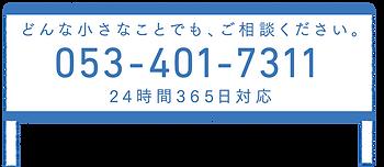 浜松市・Zuttopet(ペット葬)電話番号