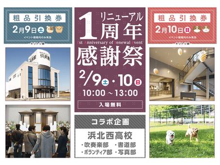 2/9(土),10(日)ペットの終活セミナー@浜北区