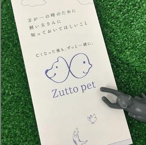 Zuttopet(ずっとペット)3つ折りリーフ