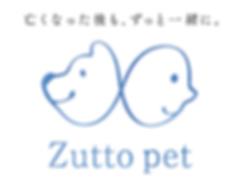 浜松市でのペットのお葬式・zuttopet logo