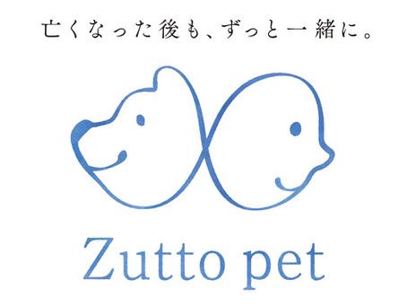 ペットのお葬式Zutto petリリース!
