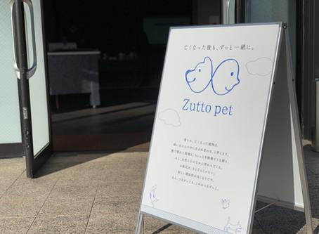 【レポート】Zuttopet ペットの終活セミナー開催しました