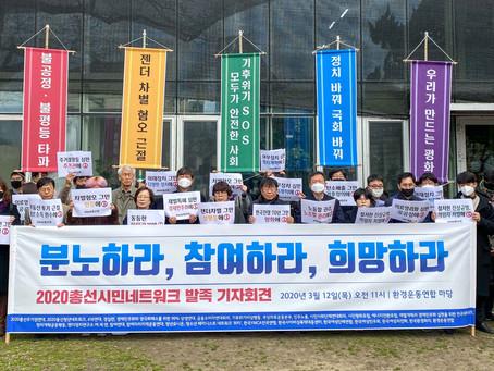 やっぱり〈くらしにデモクラシー〉!― 韓国コロナ禍の国政選挙観察記