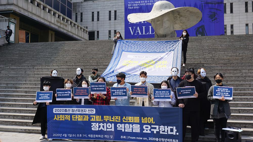 『2020青年総選ネットワーク』 写真提供:参与連帯。 4月1日 光化門広場の世宗文化会館の横で、「青年有権者宣言」を発表する若者たち
