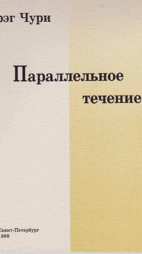 PARALLEL´NOYE TECHNIE / PARALLEL RIVERTIME