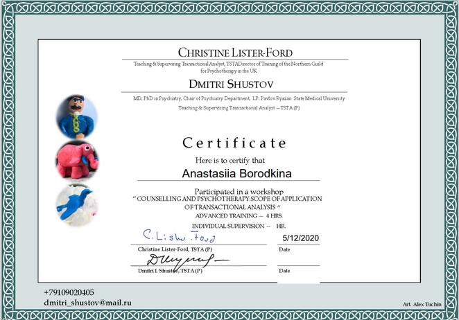 Сертификат участия в семинаре