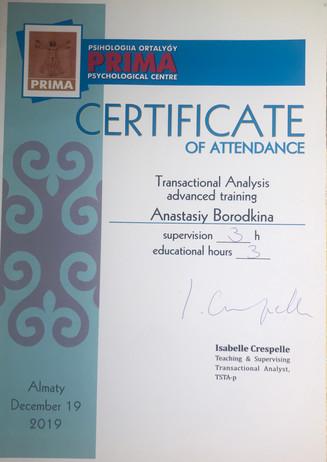 Сертификат об участии в супервизионной группе