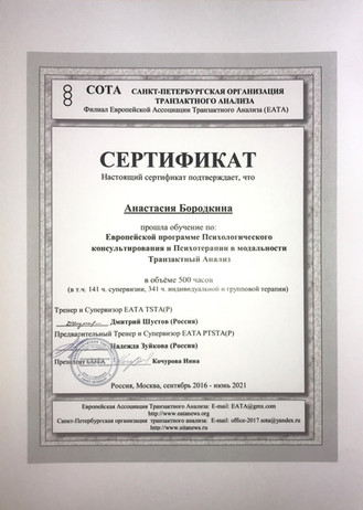 Сертификат о прохождении обучения по европейской программе Психологического консультирования и Психотерапии в модальности «Транзактный Анализ» 2016-2021