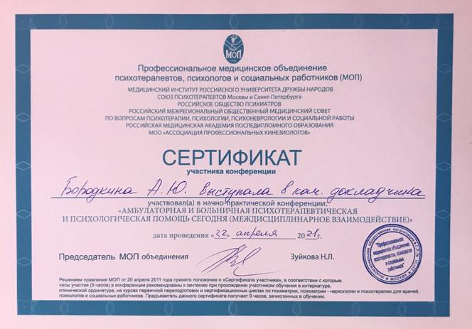 Сертификат участия в конференции в качестве докладчика