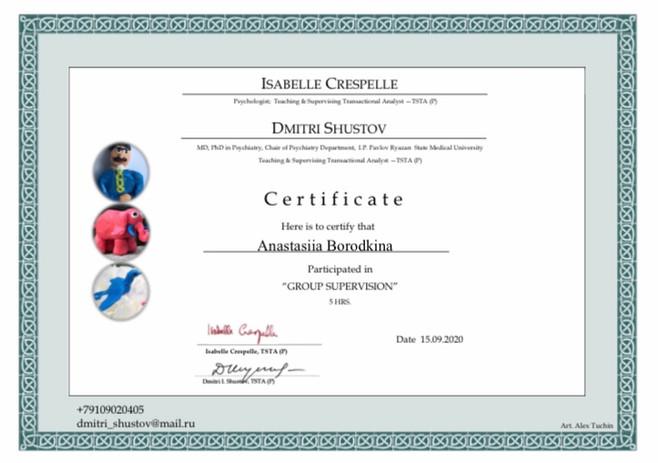 Сертификат участника супервизионной группы