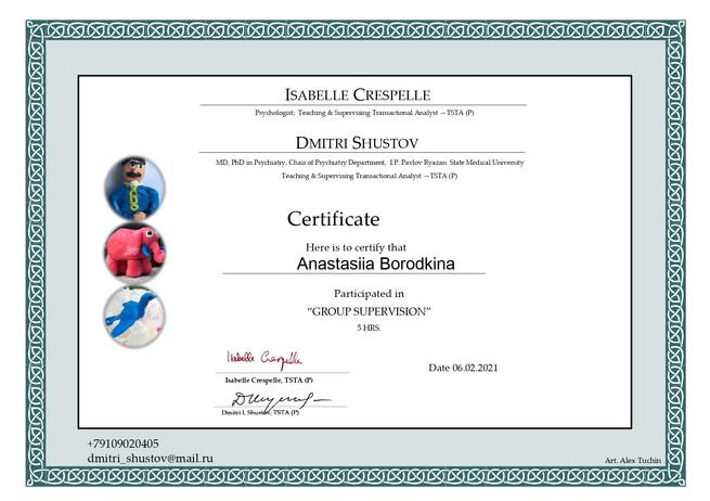 Сертификат участия в супервизионной группе
