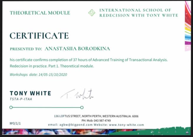 Сертификат обучения в школе перерешения