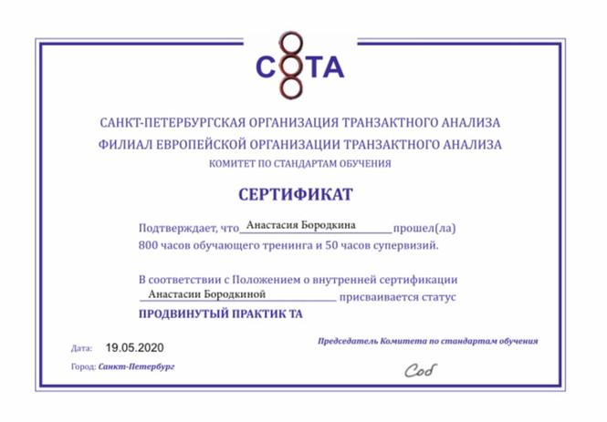 Сертификат о прохождении обучения по Тразкатному Анализу