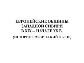 ЕвропейскиеобщиныЗападнойСибиривXIX–началеXXв.