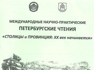 Петербургские чтения 2016