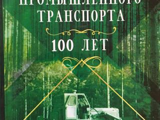 Кафедра промышленного транспорта. 100 лет