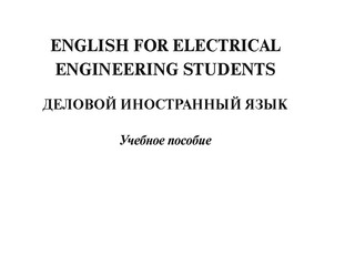 English for students of electrical engineering