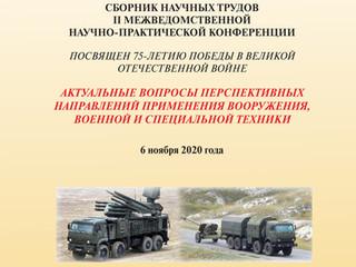 Актуальные вопросы перспективных направлений применения вооружения, военной и специальной техники
