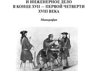 Русская артиллерия и инженерное делов конце XVII — первой четверти XVIII века