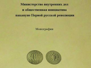 Министерство внутренних дел и общественная инициатива накануне Первой русской революции