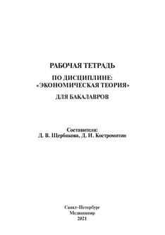 Рабочая тетрадь по дисциплине «Экономическая теория»