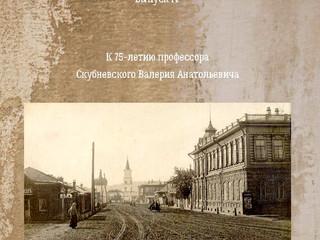 Современное историческое сибиреведение XVIII – начала XX в