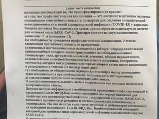 """""""Добровольное"""" согласие на прививку"""