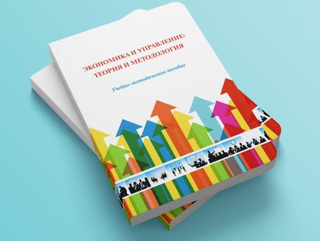Экономика и управление: теория и методология