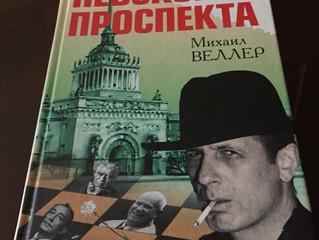 Талант Михаила Веллера и Маузер Папанина