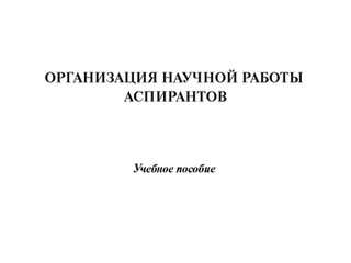 Организация научной работы аспирантов