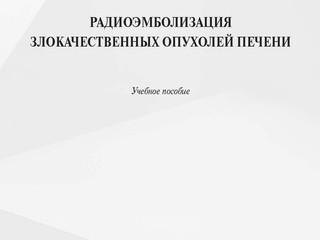 Радиоэмболизация злокачественных опухолей печени