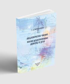 Аналитическое чтение. Поэзия франкоязычных авторов XX века