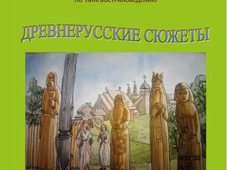 Древнерусские сюжеты: Учебное пособие для иностранных студентов по лингвострановедению