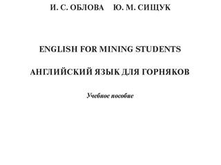 English for mining students. Английский язык для горняков