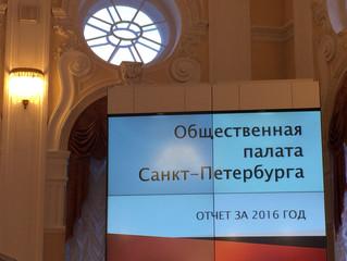 Собрание Общественной палаты Санкт-Петербурга