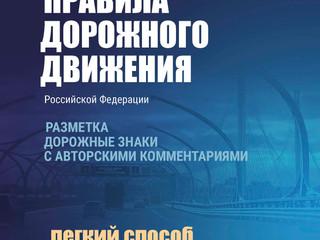 Правила дорожного движения Российской Федерации: разметка, дорожные знаки, с авторскими комментариям