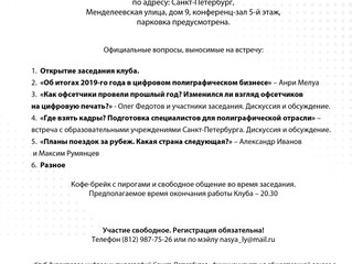 """Ежегодное заседание Клуба """"цифровиков"""""""