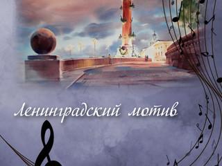 Носов А.Н. Ленинградский мотив