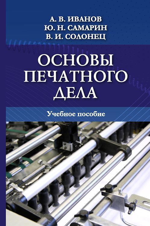 Основы печатного дела
