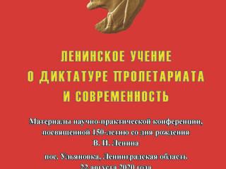 ЛЕНИНСКОЕ УЧЕНИЕ О ДИКТАТУРЕ ПРОЛЕТАРИАТА И СОВРЕМЕННОСТЬ