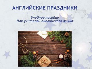 Английские праздники: учебное пособие