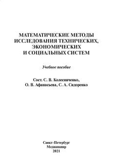 Математические методы исследования технических, экономических и социальных систем