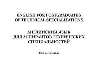Английский язык для аспирантов технических специальностей