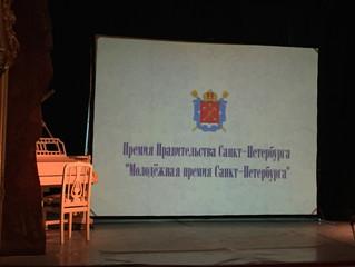 Общественная палата Санкт-Петербурга: вручение молодежной премии