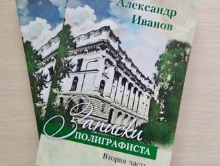 Записки полиграфиста. Часть 2