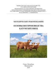 Основы воспроизводства катумских овец